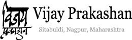 Vijay Prakashan